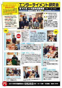 第43回エンターテイメント研究会 議事録新聞