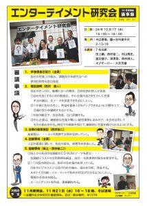 エンターテイメント研究会 議事録新聞