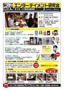 第9回エンターテイメント研究会議事録新聞